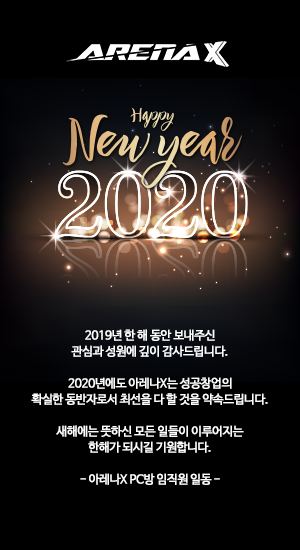 2020 Happy New Year!